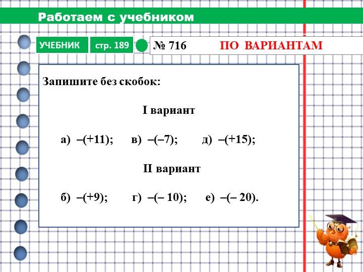 Работаем с учебником№ 716           ПО  ВАРИАНТАМУЧЕБНИКстр. 189...