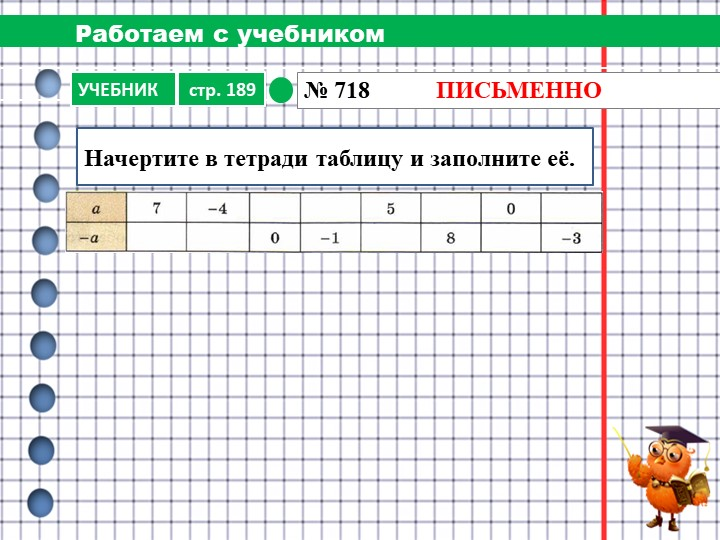 Работаем с учебником№ 718           ПИСЬМЕННОУЧЕБНИКстр. 189          Нач...