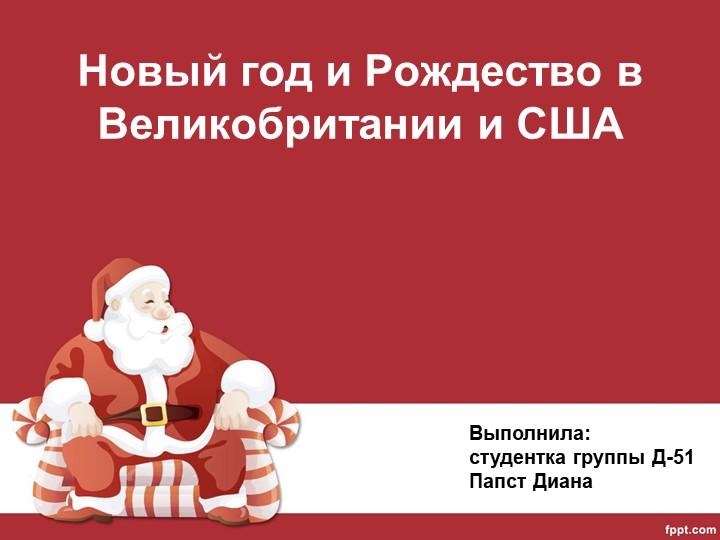Новый год и Рождество в Великобритании и СШАВыполнила: студентка группы Д-51...
