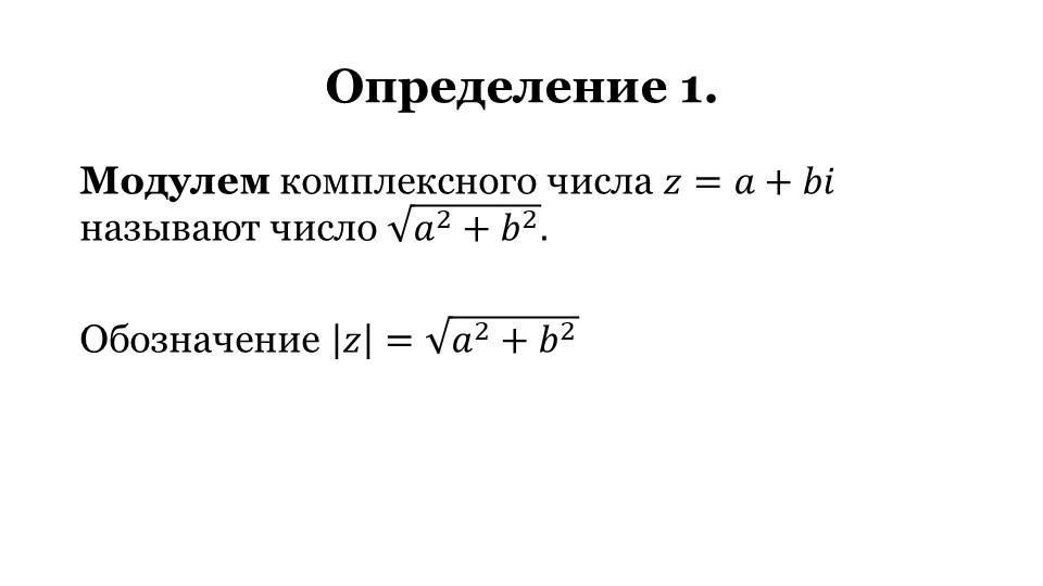 Определение 1.Модулем комплексного числа 𝑧=𝑎+𝑏𝑖 называют число    𝑎 2 + 𝑏 2...