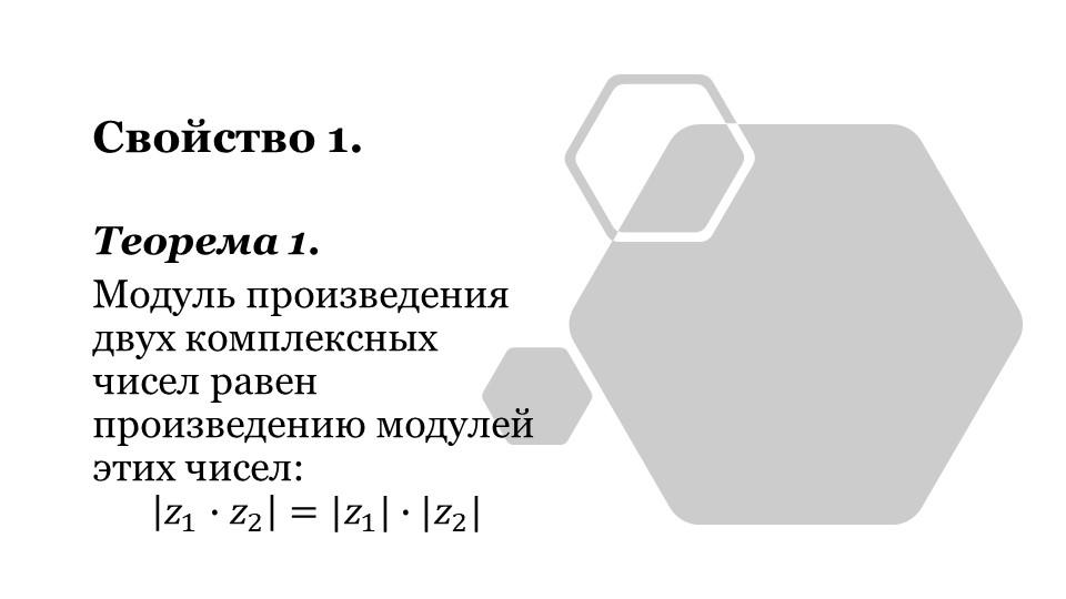 Свойство 1.Теорема 1.Модуль произведения двух комплексных чисел равен произв...