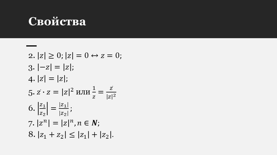 Свойства2.  𝑧 ≥0; 𝑧 =0↔𝑧=0; 3.  −𝑧 = 𝑧 ;4.   𝑧  = 𝑧 ;5.  𝑧 ∙𝑧=  𝑧  2  или...