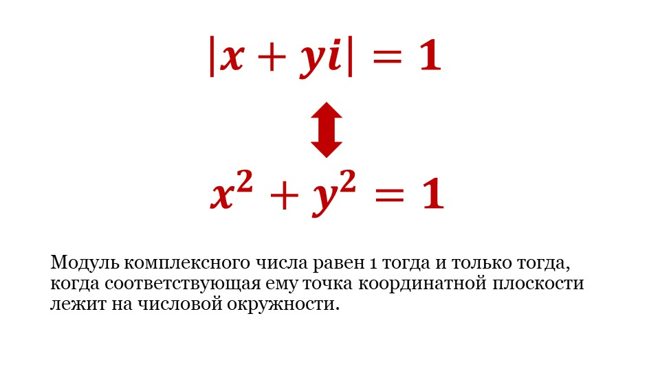 𝒙+𝒚𝒊 =𝟏Модуль комплексного числа равен 1 тогда и только тогда, когда соответ...