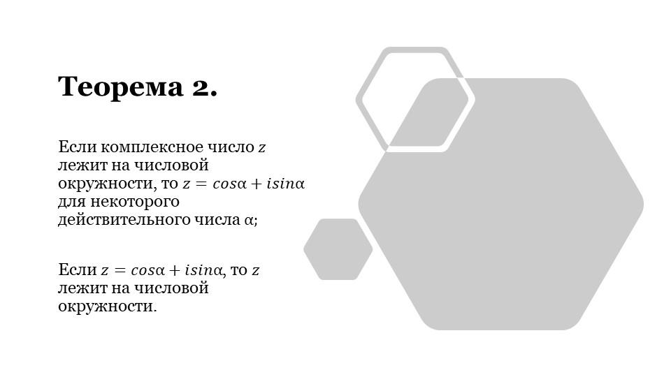 Теорема 2.Если комплексное число 𝑧 лежит на числовой окружности, то 𝑧=𝑐𝑜𝑠α+𝑖𝑠...