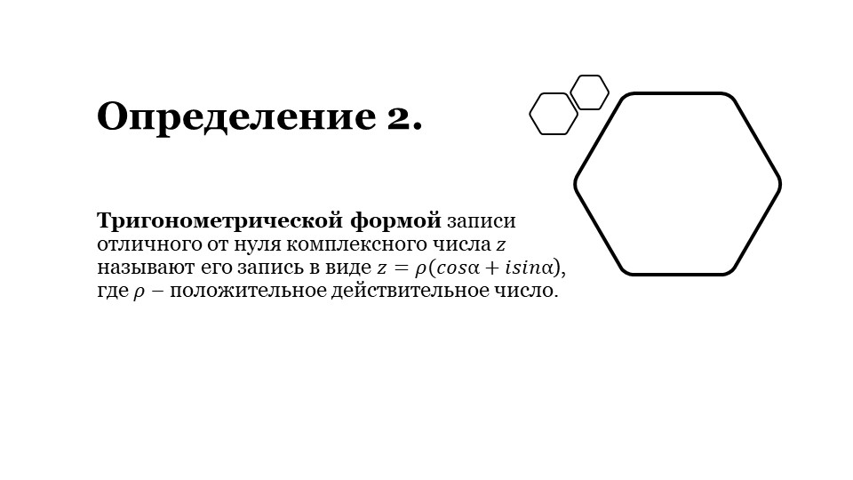Определение 2.Тригонометрической формой записи отличного от нуля комплексного...