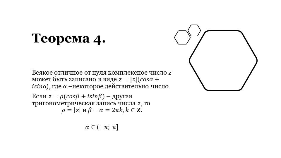 Теорема 4.Всякое отличное от нуля комплексное число 𝑧 может быть записано в в...