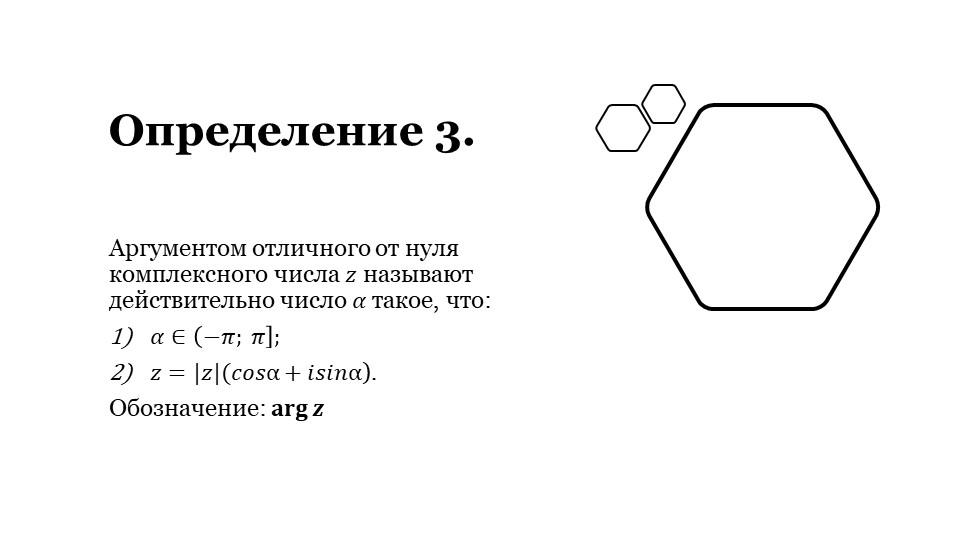 Определение 3.Аргументом отличного от нуля комплексного числа 𝑧 называют дейс...