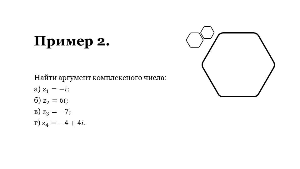 Пример 2.Найти аргумент комплексного числа:а)  𝑧 1 =−𝑖;б)  𝑧 2 =6𝑖;в)  𝑧 3...