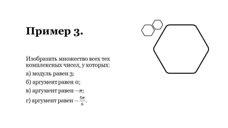 Пример 3.Изобразить множество всех тех комплексных чисел, у которых:а) модул...