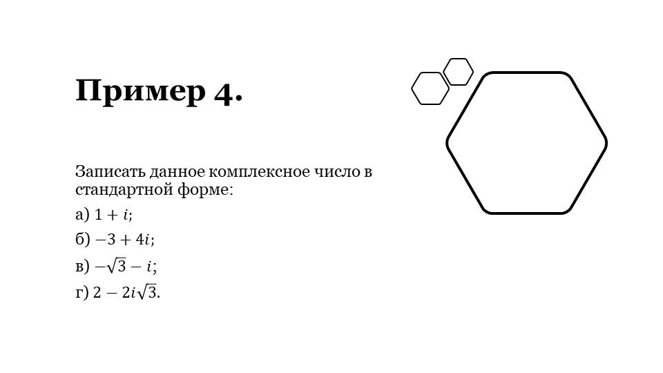 Пример 4.Записать данное комплексное число в стандартной форме:а) 1+𝑖;б) −3...