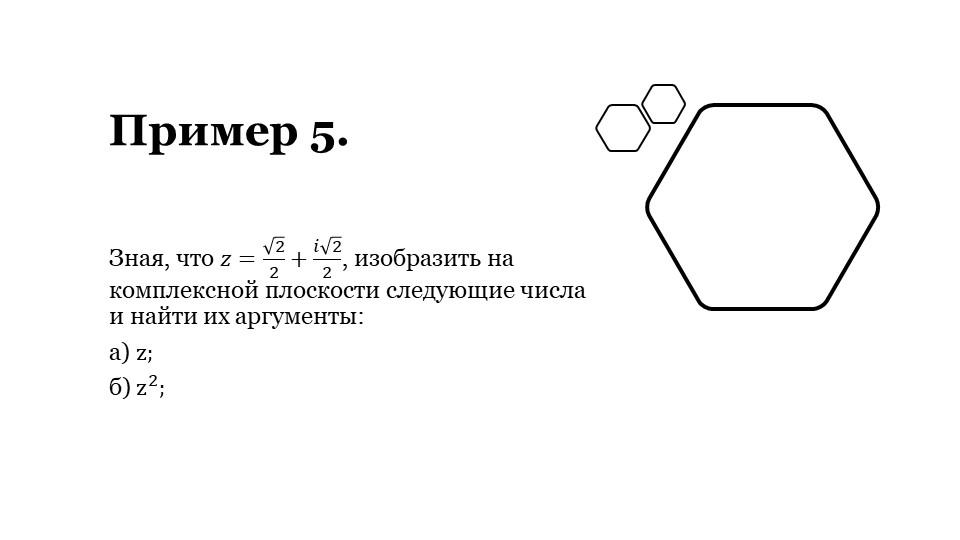 Пример 5.Зная, что 𝑧=   2  2 + 𝑖  2  2 , изобразить на комплексной плоскости...