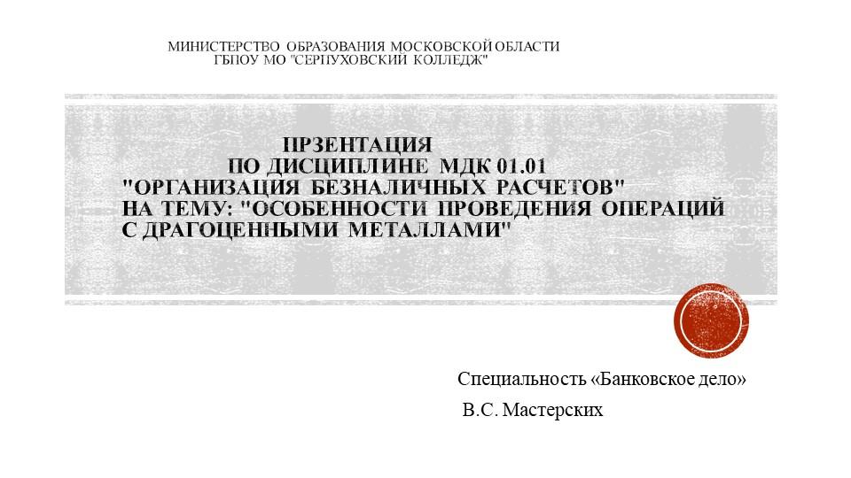 Министерство образования Московской области         ...