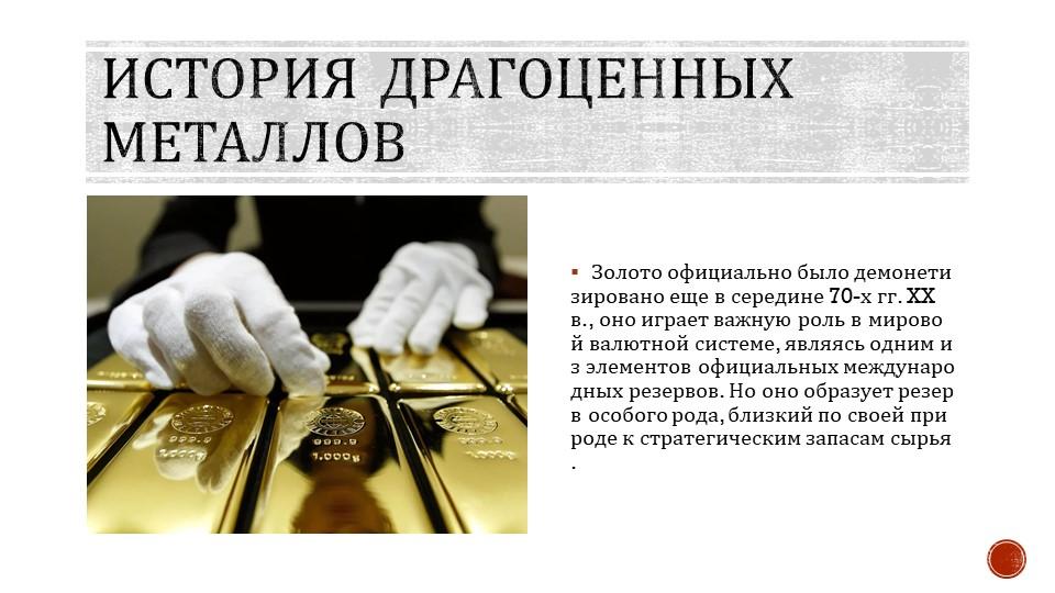 История драгоценных металловЗолотоофициальнобылодемонетизированоещевсе...