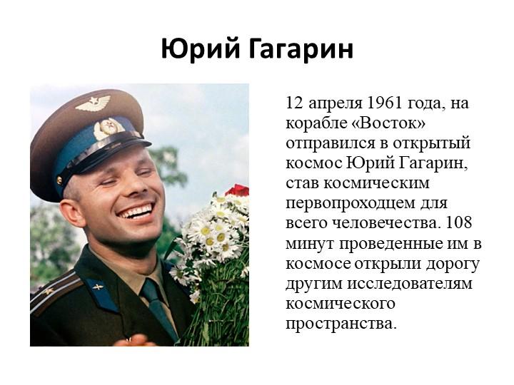 Юрий Гагарин    12 апреля 1961 года, на корабле «Восток» отправился в открыты...