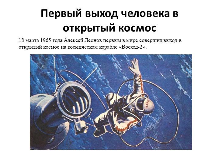 Первый выход человека в открытый космос18 марта 1965 года Алексей Леонов перв...