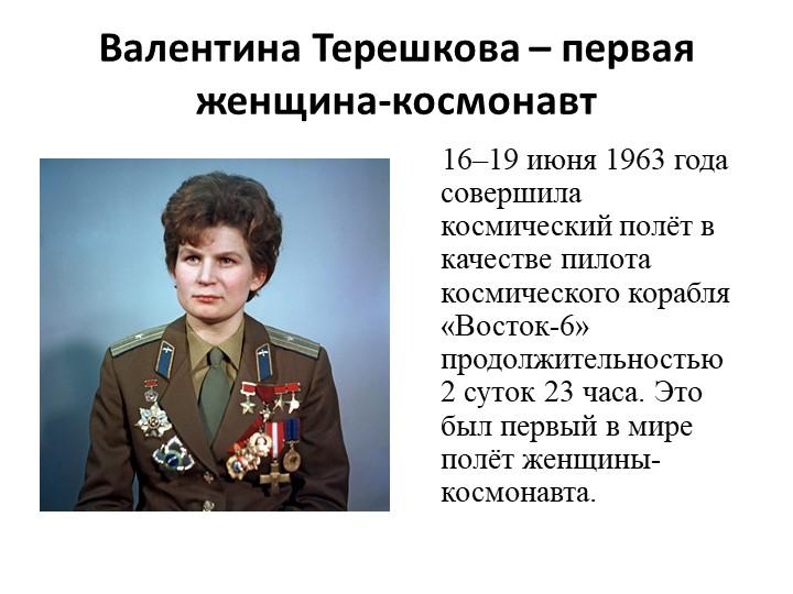 Валентина Терешкова – первая женщина-космонавт    16–19 июня 1963 года соверш...