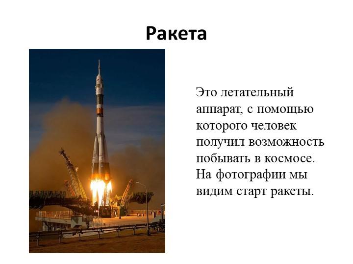 Ракета         Это летательный аппарат, с помощью которого человек получил в...