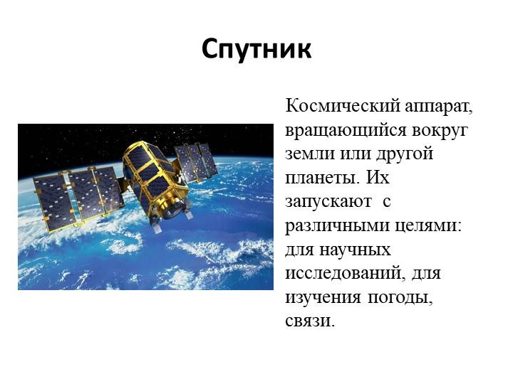 Спутник    Космический аппарат, вращающийся вокруг земли или другой планеты....