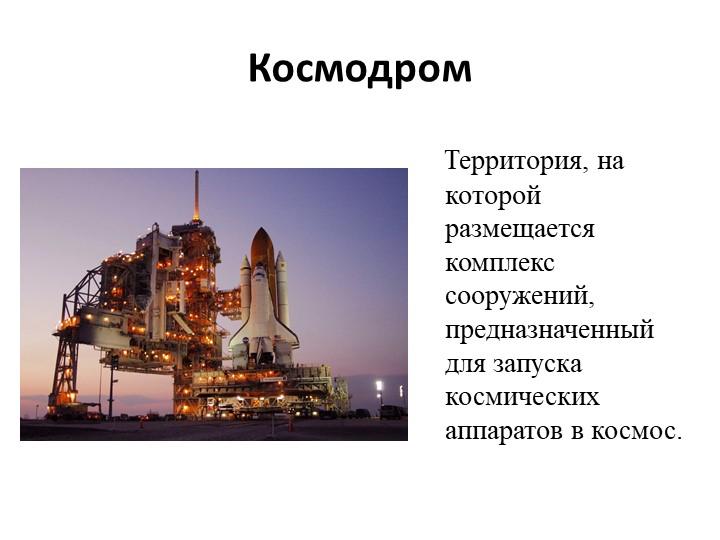 Космодром    Территория, на которой размещается комплекс сооружений, предназн...