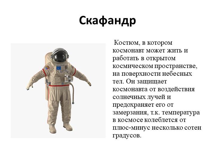 Скафандр       Костюм, в котором космонавт может жить и работать в открытом к...