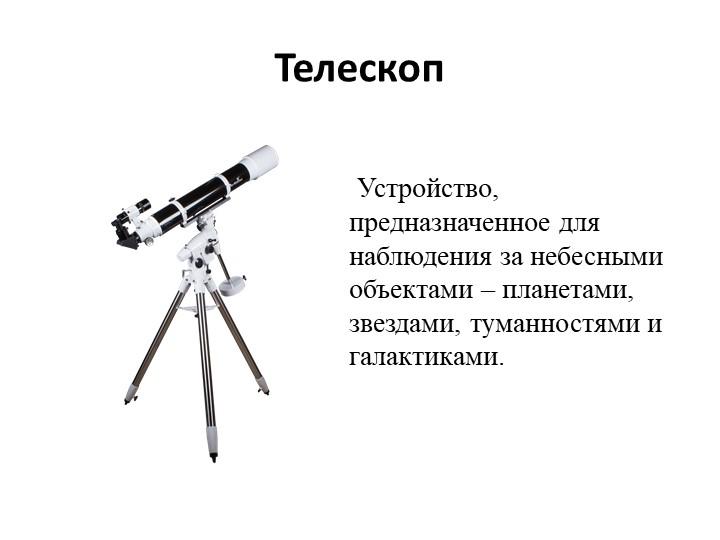 Телескоп          Устройство, предназначенное для наблюдения за небесными об...