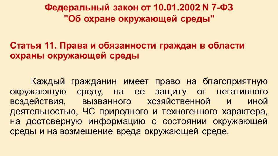 Статья 11. Права и обязанности граждан в области охраны окружающей средыК...