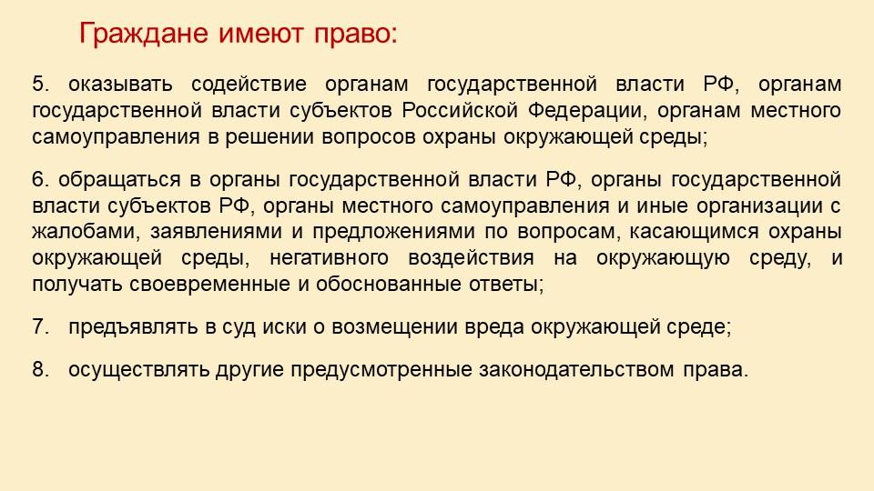 5. оказывать содействие органам государственной власти РФ, органам государств...
