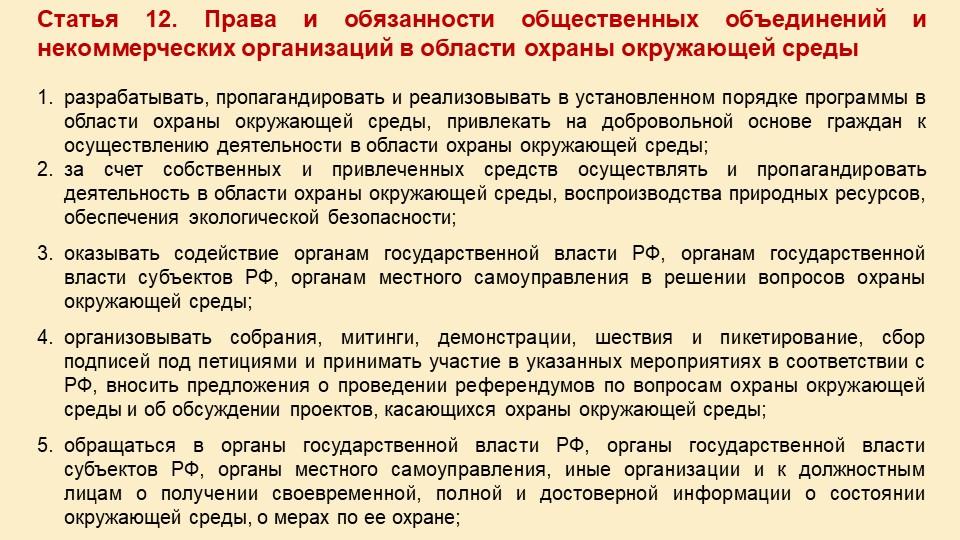Статья 12. Права и обязанности общественных объединений и некоммерческих орга...