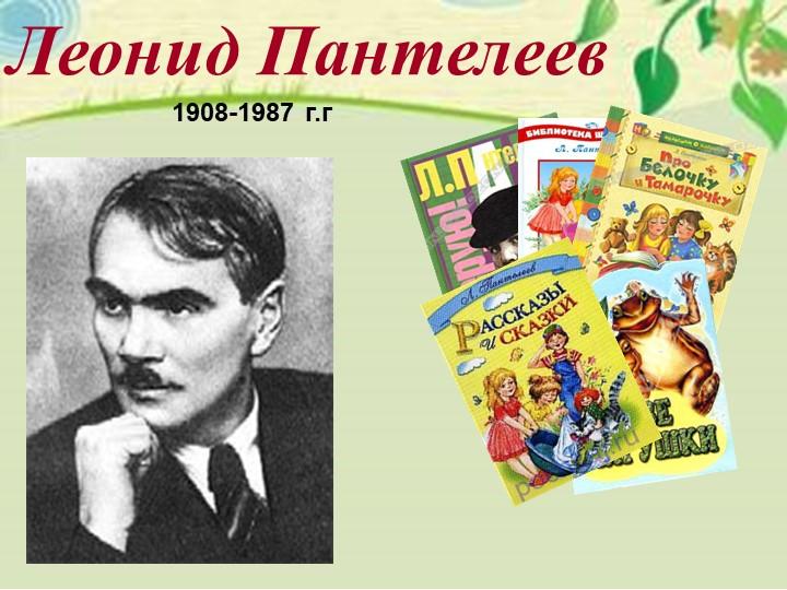 1908-1987 г.гЛеонид Пантелеев