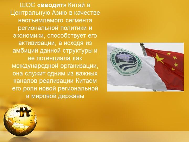 ШОС«вводит»Китай в Центральную Азию в качестве неотъемлемого сегмента регио...
