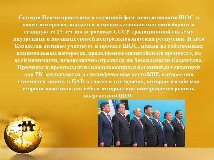 Сегодня Пекин приступил к активной фазе использования ШОС в своих интересах,...