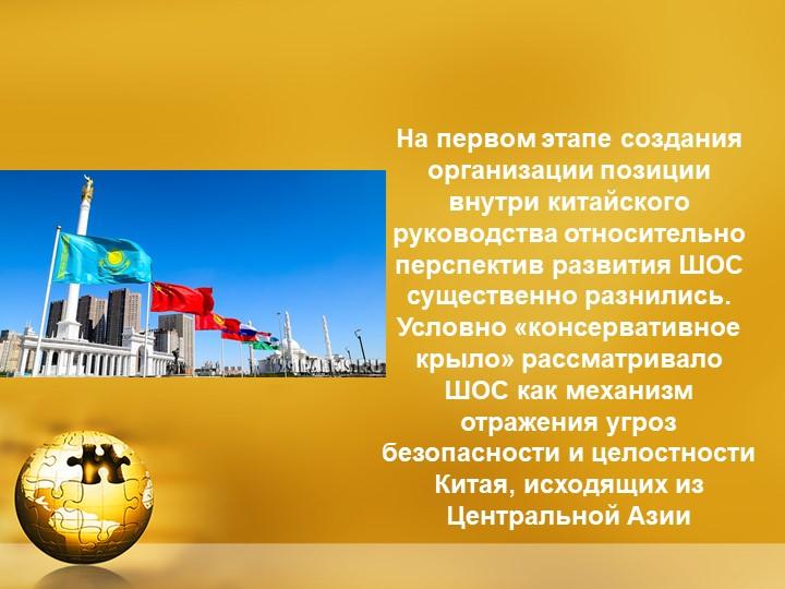 На первом этапе создания организации позиции внутри китайского руководства от...