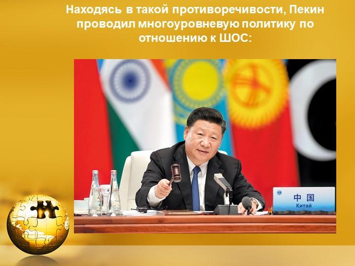 Находясь в такой противоречивости, Пекин проводил многоуровневую политику по...