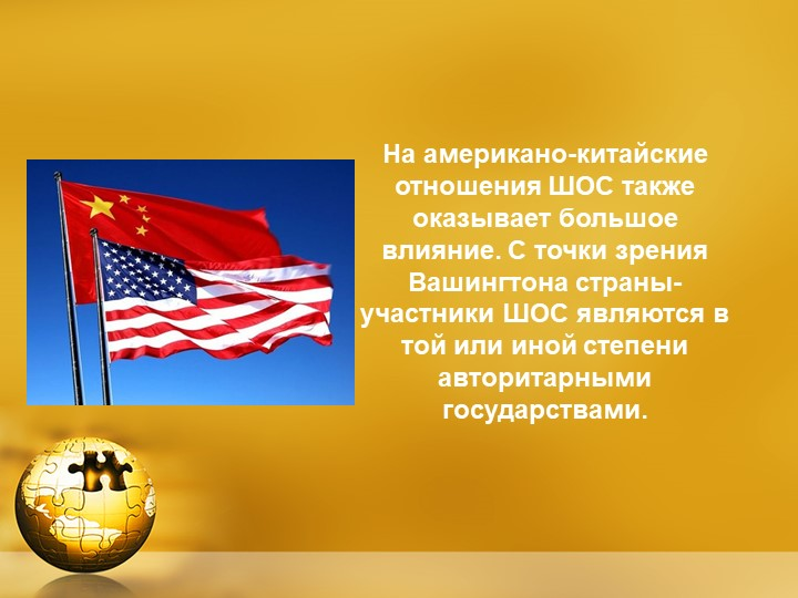 На американо-китайские отношения ШОС также оказывает большое влияние. С точки...