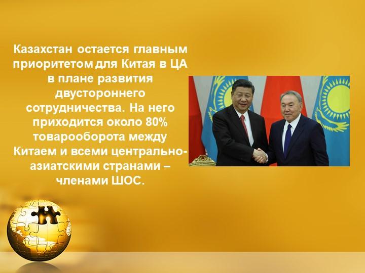 Казахстан остается главным приоритетом для Китая в ЦА в плане развития двусто...
