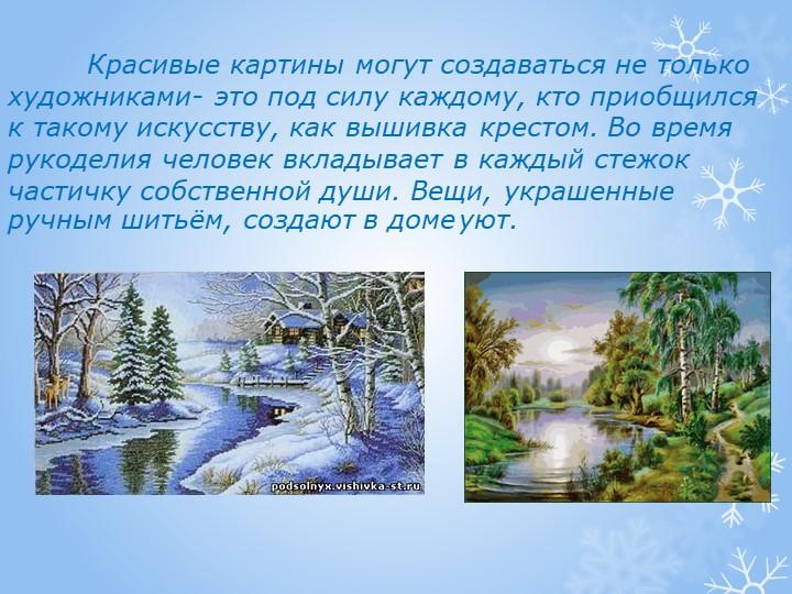 Красивые картины могут создаваться не только художниками- это под силу каж...