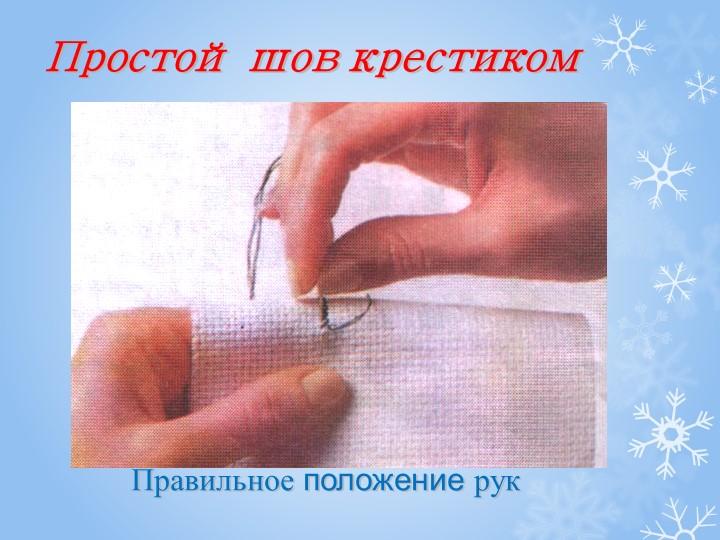 Простой шов крестикомПравильное положение рук