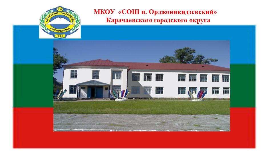 МКОУ  «СОШ п. Орджоникидзевский»    Карачаевского городского округа