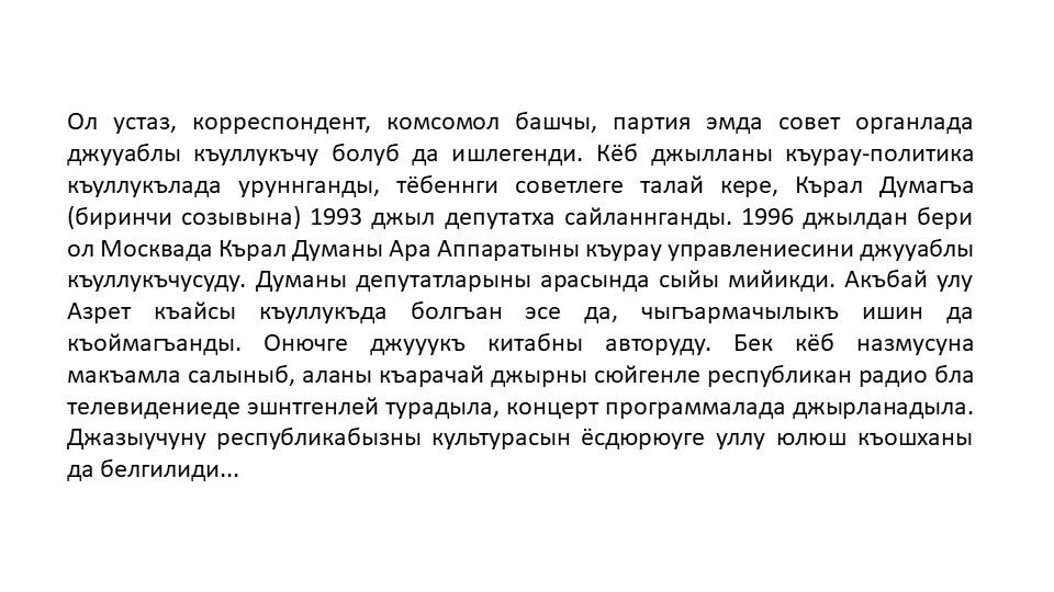 Ол устаз, корреспондент, комсомол башчы, партия эмда совет органлада джууаблы...