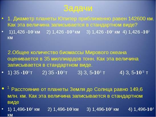 https://fs00.infourok.ru/images/doc/284/290080/img8.jpg