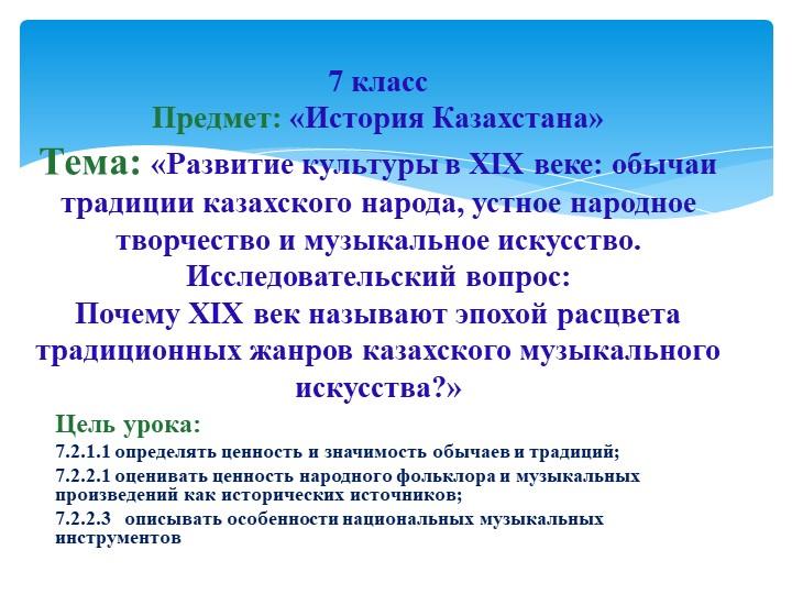Цель урока: 7.2.1.1 определять ценность и значимость обычаев и традиций;7.2...