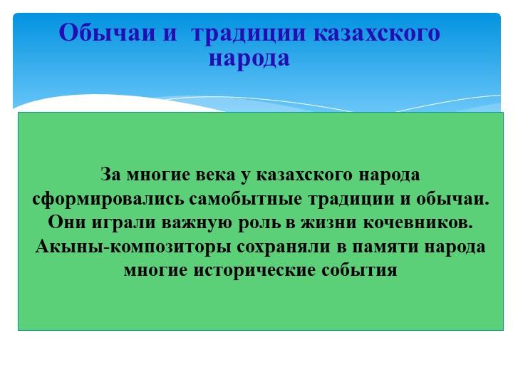 Обычаи и  традиции казахского народаЗа многие века у казахского народ...