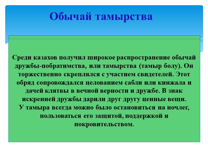 Обычай тамырстваСреди казахов получил широкое распространение обычай...