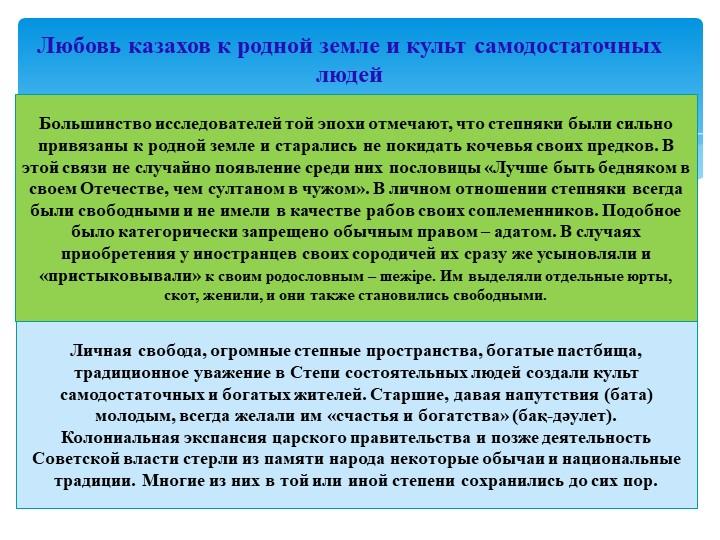 Любовь казахов к родной земле и культ самодостаточных людейБольшинство...