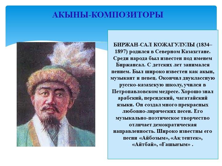 АКЫНЫ-КОМПОЗИТОРЫБИРЖАН-САЛ КОЖАГУЛУЛЫ (1834–1897) родился в Северном...