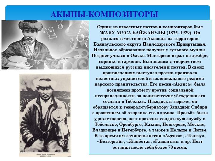 АКЫНЫ-КОМПОЗИТОРЫОдним из известных поэтов и композиторов был ЖАЯУ МУС...