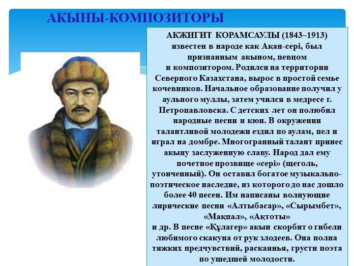 АКЫНЫ-КОМПОЗИТОРЫАКЖИГИТ КОРАМСАУЛЫ (1843–1913) известен в народе как...