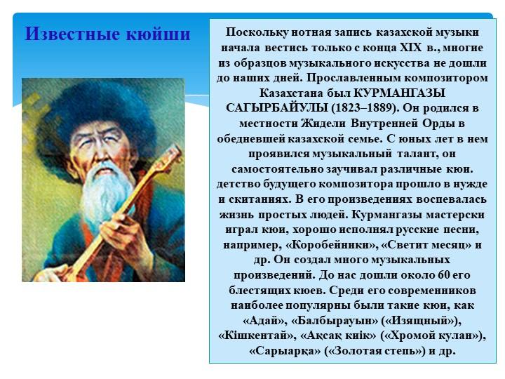 Известные кюйшиПоскольку нотная запись казахской музыки начала вестись...
