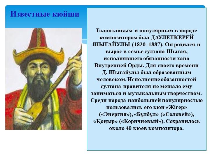 Известные кюйшиТалантливым и популярным в народе композитором был ДАУЛ...