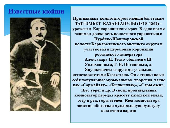Известные кюйшиПризнанным композитором-кюйши был также ТАТТИМБЕТ КАЗАН...